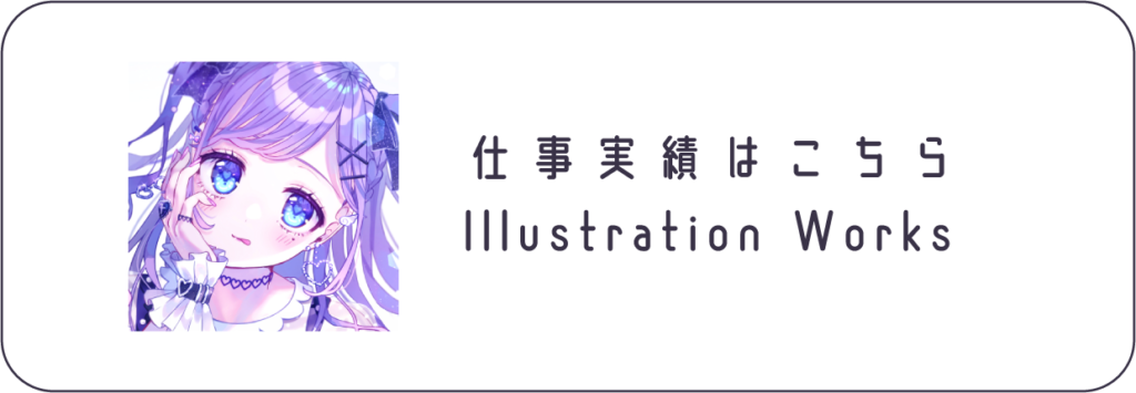 About れーかるる S Works